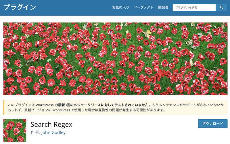 search regex width=